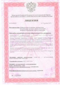 Лицензия МЧС л.1